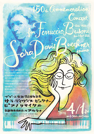 Sara Davis Buechner Commemorative Concert for Ferruccio Busoni in Kyoto, Japan (2016)